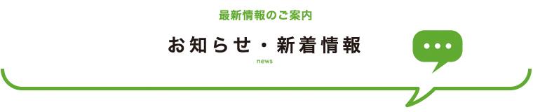 お知らせ・新着情報