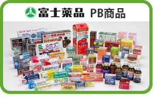 富士薬品PB商品